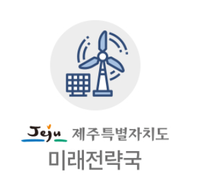 제주도, 분산에너지 활성화를 위한 공감대 확산 자리 마련