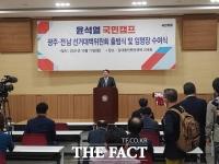 """윤석열 """"민주당 호남에 한 게 뭐있나, 집권하면 최단기간에 도약시킬 것"""""""