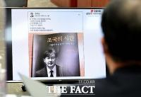 '조국 옹호 글' 올렸다 내린 김석준 부산교육감
