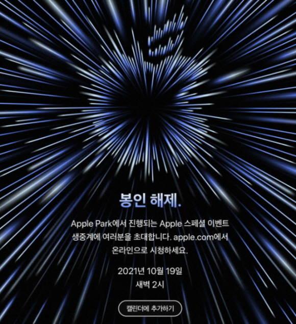 애플, 18일 스페셜 이벤트 연다…'맥북 프로'·'에어팟3' 공개 ..
