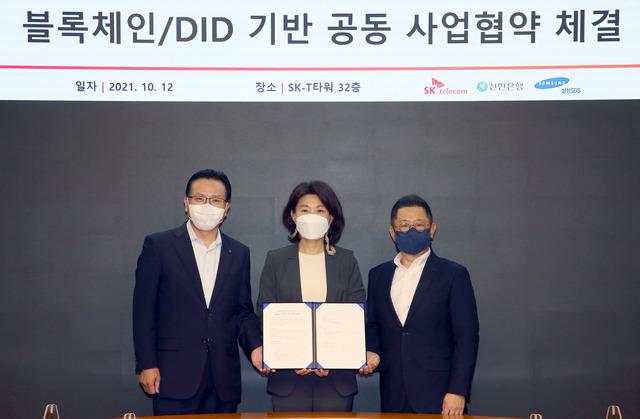 SKT, 신한은행·삼성SDS와 블록체인 기반 DID 서비스 강화