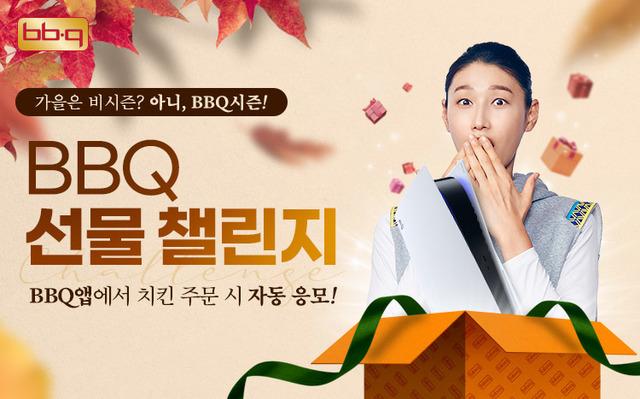 BBQ, 자사앱 치킨 주문 시 플레이스테이션5 증정 프로모션
