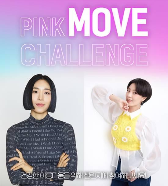 아모레퍼시픽, 유방암 예방의 달 맞아 '핑크리본 캠페인' 진행