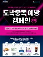 스포츠토토코리아, 2021년  6차 '온라인 도박중독 예방 캠페인' 전개