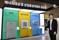 삼성·LG전자, '대한민국 에너지대전'서 에너지 절감 기술 선봬