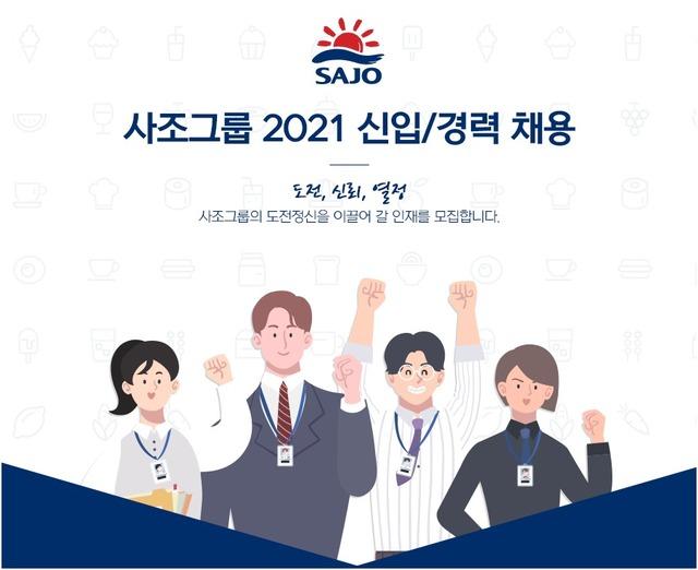 사조그룹,  2021년 신입·경력사원 공개채용
