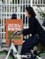 '2030 온실가스 50% 감축하라' [TF사진관]