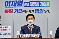 김기현, 대장동 게이트는 검찰의 봐주기 수사쇼 '아수라판' [TF사진관]