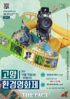 제1회 고양환경영화제 개막...환경다큐 6편 상영