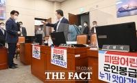 '국정감사 파행의 주범'…국회의원들의 '피켓 사랑' [TF사진관]