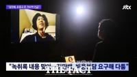 '대장동 의혹 핵심' 남욱, 18일 귀국…검찰 조사