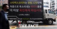 스타벅스, 트럭 시위에 상생안 내놔…채용 확대·임금체계 개편