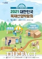 '2021 목재산업박람회' 20일 개막...