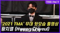 [2021 TMA] '대륙의 황태자' 황치열, 무대 뒷모습 '풀공개' (영상)