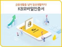KB국민銀, 전자서명인증사업자 선정