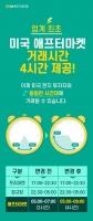 NH증권, 美 애프터마켓 거래 오전 9시로 연장…업계 최초