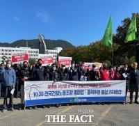 민주노총 총파업 D-1, 부·울·경 건설노조도 '투쟁' 예고