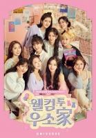 유니버스x우주소녀, 11월 7일 온∙오프 팬파티 개최