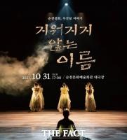 순천설화, 우산보 이야기 '지워지지 않는 이름' 무용 공연