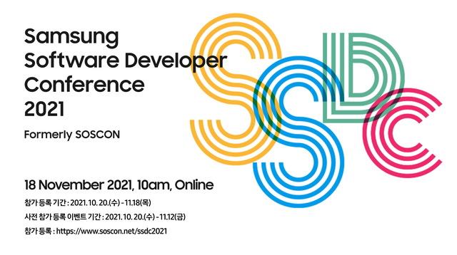삼성전자, '삼성 소프트웨어 개발자 콘퍼런스' 11월 개최