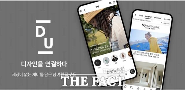 신세계인터, 한정판 전문 플랫폼 'DU' 론칭…'독점 콘텐츠 제공..