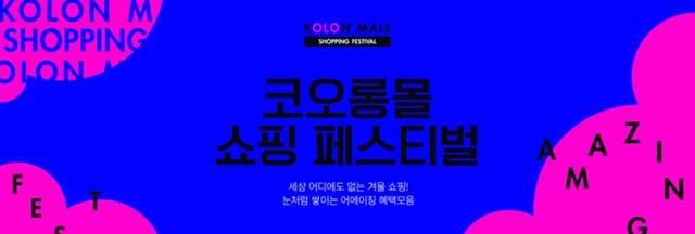 코오롱FnC, 코오롱몰서 '겨울 쇼핑 페스티벌' 연다