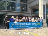 부산 시민단체, 시의회 행정사무감사 30개 의제 제안