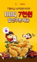 BBQ, 위메프오와 함께 SKT 멤버십 회원 대상 할인 프로모션