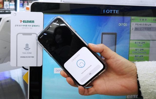 세븐일레븐, '아이폰 간편터치결제 서비스' 시행 '업계 최초'