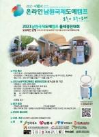 남원시, '제10회 남원국제도예 캠프' 개막