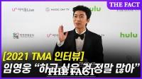 [TMA 인터뷰] '트로트 킹' 임영웅