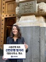 신한은행, 헝가리 대표사무소 개소…시중은행 최초