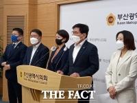 부산시의회