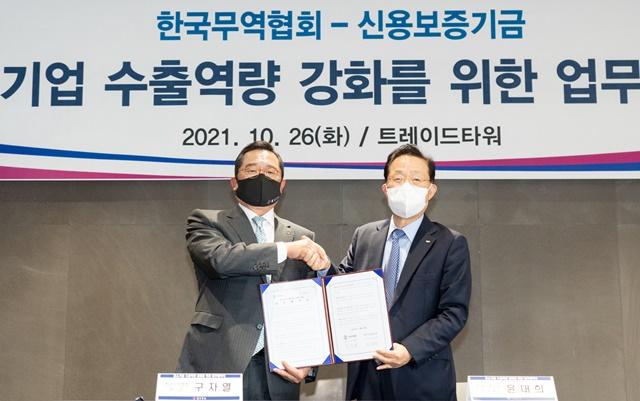 무협·신보, 중기 수출 역량 강화 협력…구자열 '수출 애로 해소..
