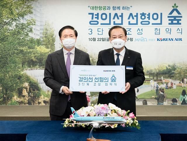 대한항공, 서울 도심에 '스카이패스 숲' 만든다