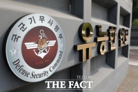 [TF초점] 국민·대통령 위(?) 기무사, 70년 흑역사 뿌리뽑힐까