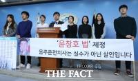 [TF초점]'윤창호법' 법사위 소위 통과됐지만…