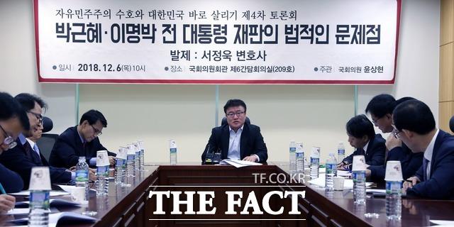 국회에서는 한국당을 중심으로 박 전 대통령의 석방을 논의하는 토론회가 열렸다. 지난 6일 오전 국회 의원회관에서 윤상현 한국당 의원 주최로 박근혜·이명박 전 대통령 재판의 법적인 문제점 토론회가 열린 모습. /뉴시스