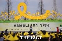 [TF현장] 벚꽃과 함께 흩날린 노란 리본…