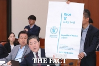 [TF현장] 통일부 국감장에 대북지원 '쌀포대' 등장 (영상)
