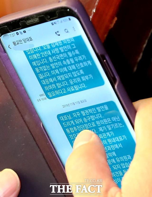 권성동 자유한국당 의원이 12일 오전 서울 여의도 국회 의원회관에서 열린 열린토론,미래: 대안찾기 토론회 중 황교안 대표에게 전날 보낸 문자를 확인하고 있다. /뉴시스