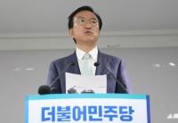 민주당, 울산 송병기 등 경선지역 52곳 발표