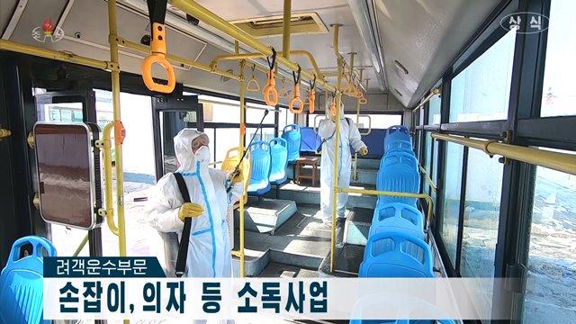 전문가들은 이번 전원회의 개최가 당 창건 75주년을 위한 과정이라고 봤다. 북한 조선중앙TV가 신종 코로나 바이러스 감염증(코로나19) 예방 대책에 대해 방송하는 장면. /조선중앙TV.뉴시스