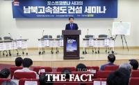 [TF현장] 때아닌 '남북고속철도연결' 논의… 현실성은?