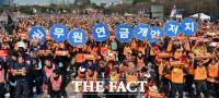 '국회 앞 집회' 공무원노조 간부  5년 만에 무죄 확정