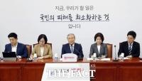 통합당의 21대 총선 반성문…