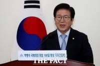 취임 100일 박병석