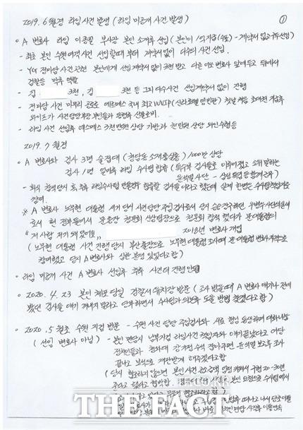 라임자산운용(라임) 사태 핵심 인물로 알려진 김봉현 전 스타모빌리티 회장 측이 지난 16일 자필 형태의 옥중서신을 공개했다. /뉴시스 제공