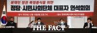 한 자리에 뭉친 주호영·홍준표·김문수·이재오…'文정권 조기 퇴진' 힘 모은다