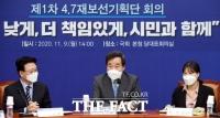 [TF확대경] 與, 이번에도 '국민참여경선'…본격 선거모드